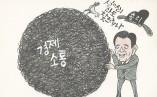 12월 19일 만평