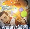 2019 낙동강 물총축제 개최