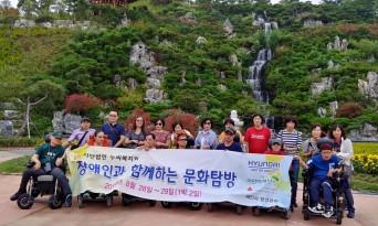 [부산뉴스]  장애인과 함께하는 문화탐방