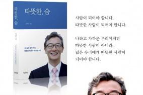 """더불어민주당 부산 북강서갑 전재수 국회의원 """"출판기념회""""개최"""
