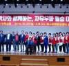 자유한국당 부산 북강서갑 당협, 고성국박사와 함께하는